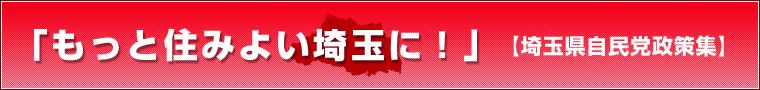 もっと住みよい埼玉に!