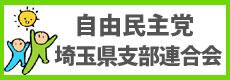 自民党埼玉県支部