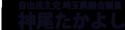 埼玉県議会議員 神尾高善