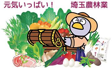 フェイスブック 埼玉農林業
