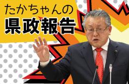 神尾たかよし県政報告