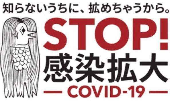 stop COVID-19 感染拡大